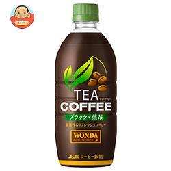 アサヒ飲料 WONDA(ワンダ) TEA COFFEE(ティーコーヒー) ブラック×煎茶 525mlペットボトル×24本入