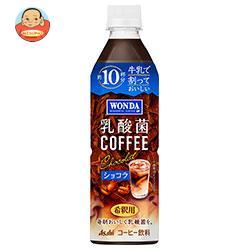 アサヒ飲料 WONDA(ワンダ) 乳酸菌コーヒー ショコラ <希釈用> 490mlペットボトル×24本入