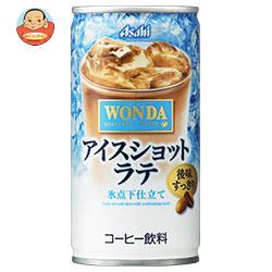 アサヒ飲料 WONDA(ワンダ) アイスショットラテ 185g缶×30本入