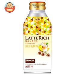 アサヒ飲料 WONDA(ワンダ) ラテリッチ バナナ 370gボトル缶×24本入