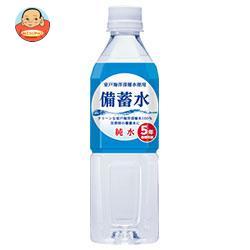 赤穂化成 備蓄水 500mlペットボトル×24本入