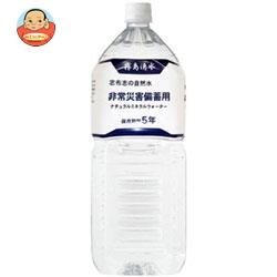 霧島湧水 志布志の自然水 非常災害備蓄用 2Lペットボトル×6本入