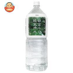 ウエルネス四万十 四万十の純天然水 2Lペットボトル×6本入