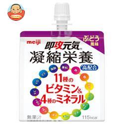 明治 即攻元気ゼリー 凝縮栄養 11種のビタミン&4種のミネラル 150gパウチ×30(6×5)本入