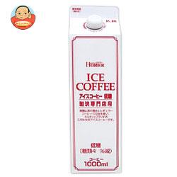 ホーマー アイスコーヒー低糖 1000ml紙パック×12本入