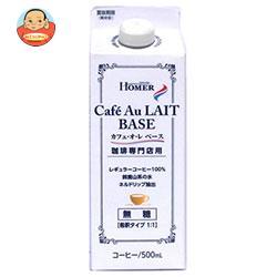 ホーマー 珈琲専門店用 カフェ・オ・レ ベース(無糖) 500ml紙パック×12本入