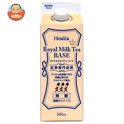 ホーマー 紅茶専門店用 ロイヤルミルクティー ベース(無糖) 500ml紙パック×12本入