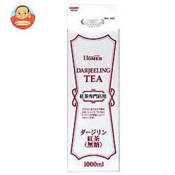 ホーマー ダージリン紅茶 無糖 1000ml紙パック×12本入