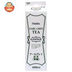 ホーマー アールグレイ紅茶 無糖 1000ml紙パック×12本入