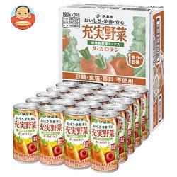 伊藤園 充実野菜 緑黄色野菜ミックス(すりおろしにんじん)(CS缶) 190g缶×20本入