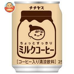伊藤園 チチヤス ちょっとすっきりミルクコーヒー 250g缶×24本入