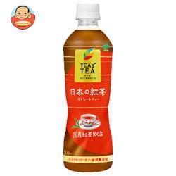 伊藤園 TEAS'TEA NEW AUTHENTIC(ニューオーセンティック) 日本の紅茶 500mlペットボトル×24本入