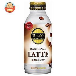 伊藤園 タリーズコーヒー バリスタズ ラテ 無糖カフェラテ 370mlボトル缶×24本入