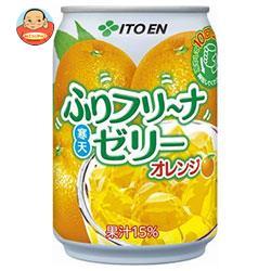 伊藤園 ふりフリ~ナ 寒天ゼリー オレンジ 280g缶×24本入
