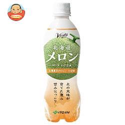 伊藤園 Vivit's(ビビッツ) 北海道メロン MIX SODA(ミックスソーダ) 450mlペットボトル×24本入