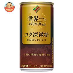 ダイドー ブレンド コク深微糖 世界一のバリスタ監修 185g缶×30本入