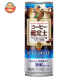 ダイドー ブレンド コーヒー鑑定士アイスコーヒー 250g缶×30本入