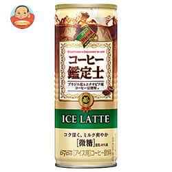 ダイドー ブレンド コーヒー鑑定士アイスラテ 250g缶×30本入