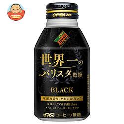 ダイドー ブレンド BLACK(ブラック) 世界一のバリスタ監修 275gボトル缶×24本入