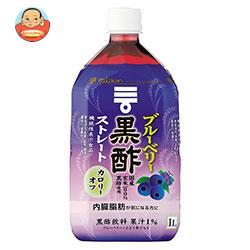 ミツカン ブルーベリー黒酢 ストレート【機能性表示食品】 1Lペットボトル×6本入