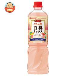 ミツカン ビネグイット りんご酢白桃ミックス(6倍濃縮タイプ) 1000mlペットボトル×8本入