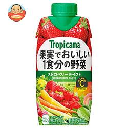 キリン トロピカーナ 果実でおいしい1食分の野菜 ストロベリーテイスト 330ml紙パック×12本入