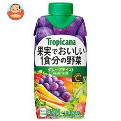 キリン トロピカーナ 果実でおいしい1食分の野菜 グレープテイスト 330ml紙パック×12本入