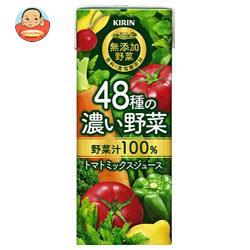 キリン 無添加野菜 48種の濃い野菜100% 200ml紙パック×24本入