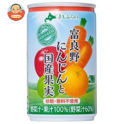 JAふらの 富良野にんじんと国産果実 160g缶×30本入