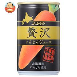 JAふらの 贅沢にんじんジュース 160g缶×30本入
