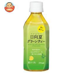 ハイピース 日向夏グリーンティー HOT&COLD 350mlペットボトル×24本入