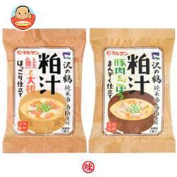 マルサンアイ 粕汁 鮭と大根・豚肉とごぼう 2種セット 1食×20(各10×2)個入