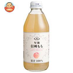 アルプス 信州ももジュース 250ml瓶×24本入