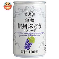 アルプス 信州ぶどう コンコードジュース 160g缶×16本入