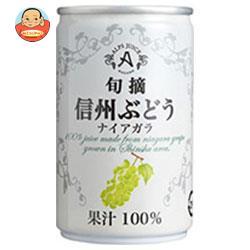 アルプス 信州ぶどう ナイアガラジュース 160g缶×16本入