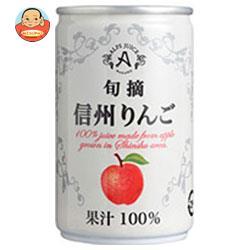 アルプス 信州りんごジュース 160g缶×16本入