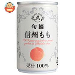アルプス 信州ももジュース 160g缶×16本入