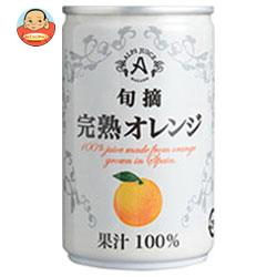 アルプス 完熟オレンジジュース 160g缶×16本入