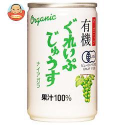 (株)アルプス オーガニック 有機ぐれいぷじゅうす ナイアガラ 160g缶×16本入