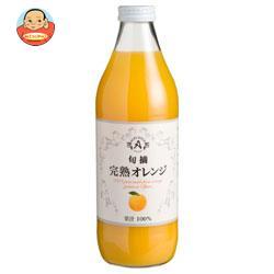 アルプス 完熟オレンジジュース 1L瓶×12本入