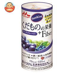 森永乳業 サンキスト くだものの栄養+Fiber グレープ&ブルーベリー 125mlカートカン×18本入
