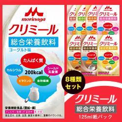 森永乳業 クリミール いろいろセット 125ml紙パック×24(8種×3)本入