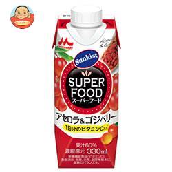 森永乳業 サンキスト スーパーフード アセロラ&ゴジベリー(プリズマ容器) 330ml紙パック×12本入