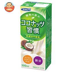 エルビー ココナッツ習慣 200ml紙パック×24本入