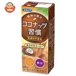 エルビー ココナッツ習慣 まろやかコーヒー 200ml紙パック×24本入