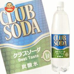 友桝飲料 クラブソーダ(炭酸水) 1Lペットボトル×15本入