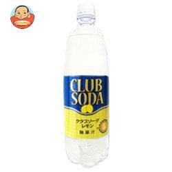 友桝飲料 クラブソーダ レモン 1Lペットボトル×15本入