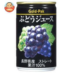 ゴールドパック ぶどうジュース(ストレート) 160g缶×20本入