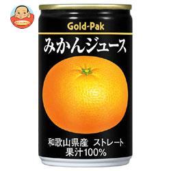 ゴールドパック みかんジュース(ストレート) 160g缶×20本入