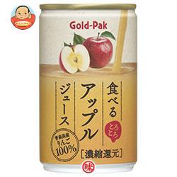 ゴールドパック 食べる アップルジュース 160g缶×20本入